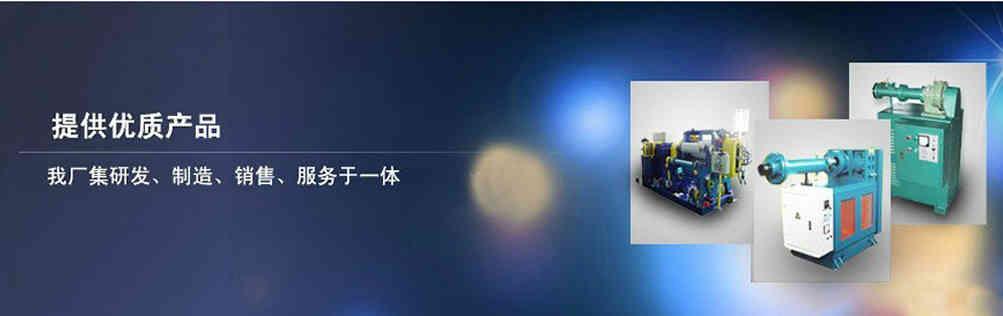 公司生产:提供优质压延机等产品